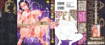 [Mustang R] Jusei Tekireiki - Age Suitable For Fertilization cover