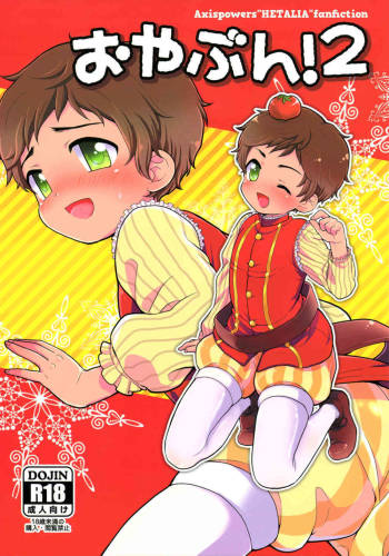 (Shota Scratch 10) [Kapool (Romio)] Oyabun! 2 (Axis Powers Hetalia) cover