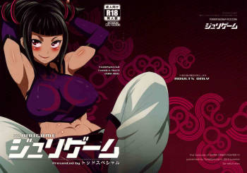 (C78) [Todd Special (Todd Oyamada)] Juri Game (Super Street Fighter Ⅳ) [Eng] cover