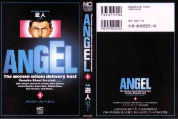 [U-Jin] Angel - The Women Whom Delivery Host Kosuke Atami Healed Vol.04 cover