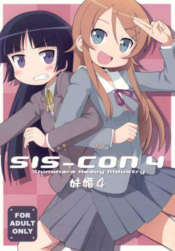 (C78) [Shinohara Heavy Industries] sis-con 4 (Ore no Imouto ga Konna ni Kawaii Wake ga nai) cover