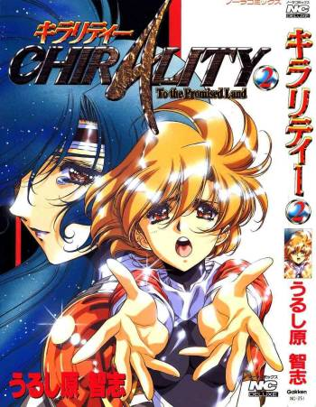 [Urushihara Satoshi] Chirality - To The Promised Land Vol.2 (Complete) [English] cover
