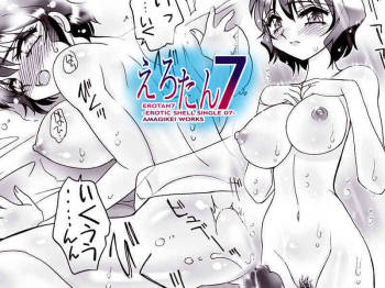 [Amagitei (Amagi Kei)] EROTAN7 -EROTIC SHELL SINGLE 07- [Digital] cover
