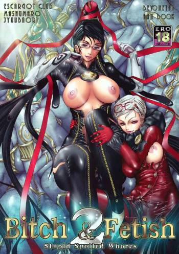(COMIC1☆04) [Escargot Club (Juubaori Mashumaro)] Bitch & Fetish 2 - Stupid Spoiled Whores (Bayonetta) [English] cover