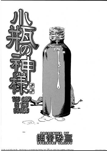 [Horihone Saizou] Kobin no Kami-sama | The God In The Bottle [English] {Ero-Otoko} cover