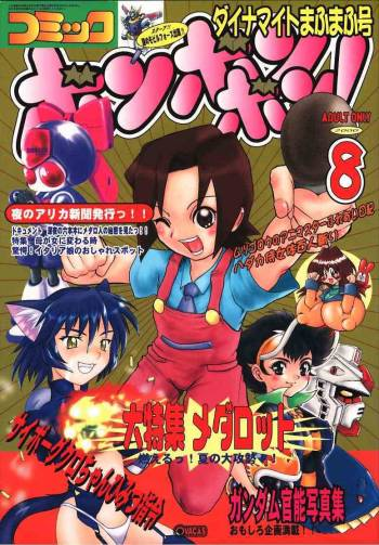 Comic BonBobon! 2000-08 cover