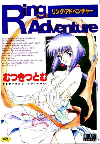 [Mutsuki Tsutomu] Ring Adventure cover