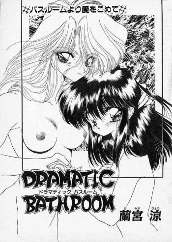 [Ramiya Ryou] DRAMATIC BATHROOM cover