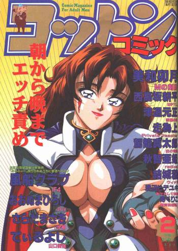 Cotton Comic 1996-02 [Incomplete] cover