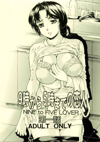 [Narita Kyousha] Nine to Five Lover Vol. 1 [English][Nemui] cover