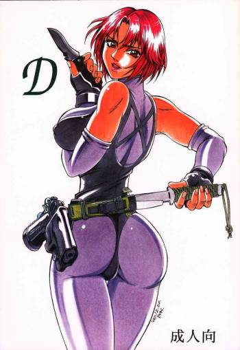 (C64) [Sangatsu no Lion (Don Shigeru)] D (Dino Crisis) cover