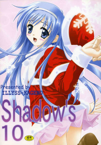(C65) [Shadow's (Kageno Illyss)] Shadow's 10 (Family Project) cover