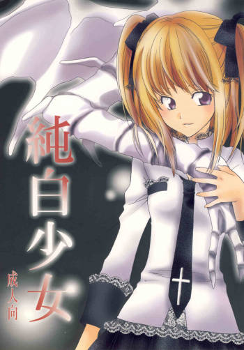 [Kurionesha (YU-RI)] Junpaku Shoujo (DEATH NOTE) cover