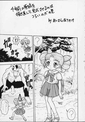 Chibi Moon (unknown doujin or story) (Sailor Moon) cover