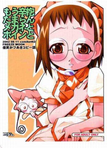 (C62) [FREEZE MOON] Mou Shinbou Tamaran Megane to Boin to (Ojamajo Doremi) cover