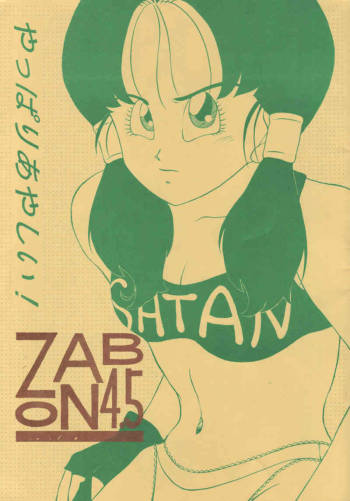 ZABON 4.5 (Dragonball) cover