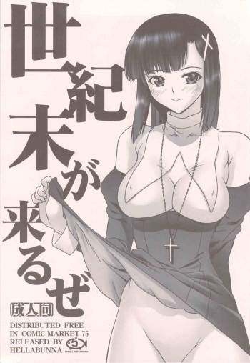 [Hellabunna] The End Of The Century Is Coming (Kannagi) [English] [4dawgz] cover