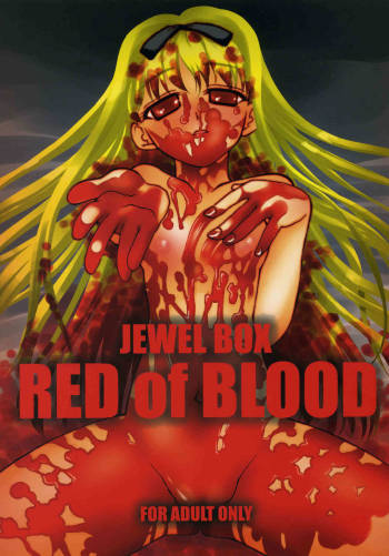 [Shinobi no Yakata (Iwama Yoshiki)] JEWEL BOX RED of BLOOD cover