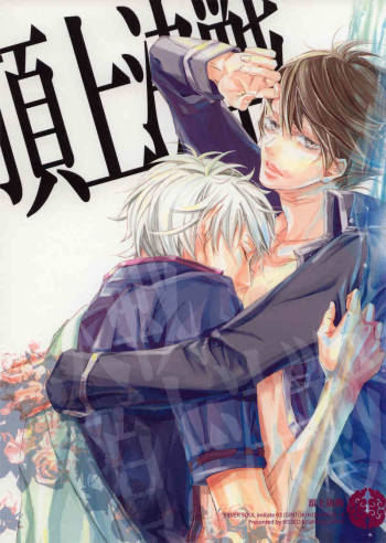 (C72) [Kissed.B (Hino Glass)] Choujou Kessen (Gintama) cover