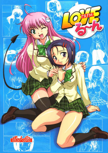 (SC35) [Mouko Mouretsu Hasai Dan (Ryumage)] LOVE Rune (To LOVE-Ru) [English] cover