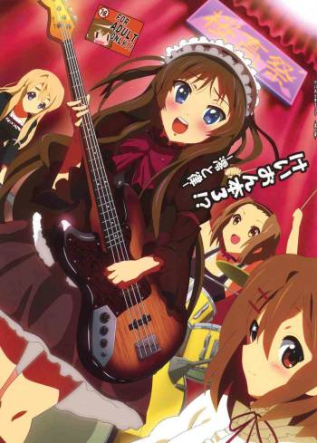 [Lezmoe! (Oyu no Kaori)] K-ON Bon?! 3 -Mio to Ritsu- (K-ON!) [English] cover