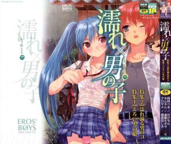 [Anthology] Ero Shota 10 - Nure X Otokonoko cover