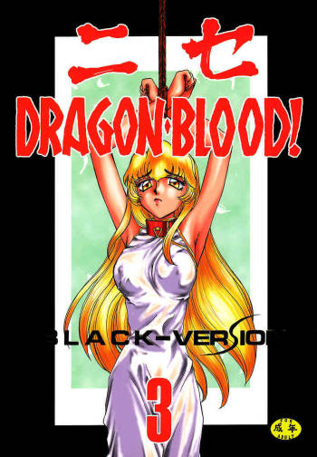 [LTM (Taira Hajime)] Nise Dragon Blood! 03 (Original) [ENG] cover
