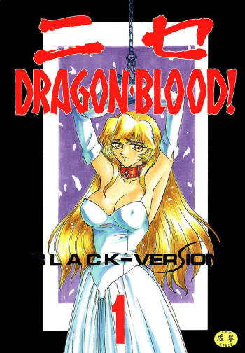 [LTM (Taira Hajime)] Nise Dragon Blood! 01 (Original) [ENG] cover
