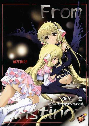 (CR31) [IRODORI (Ban Hisatoyo)] From instinct (Chobits) cover