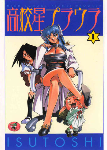 [ISUTOSHI] HIGH SCHOOL PLANET PROWLER 1 cover