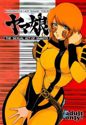 [Off Side] Space Battle Lady Yamako Yuki M - The Sexual Act of Yamato! (Uchuu Senkan Yamato | Space Battleship Yamato) cover