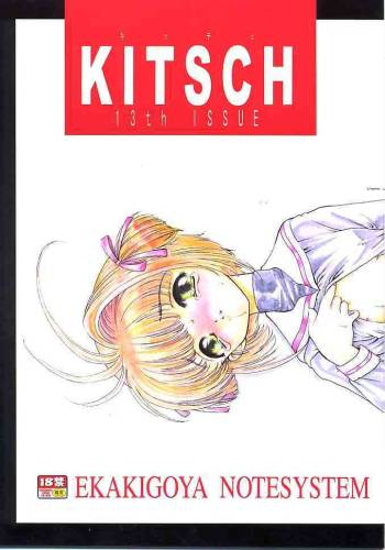 [EKAKIGOYA NOTESYSTEM (Nanjou Asuka)] KITSCH 13th Issue (Card Captor Sakura) cover