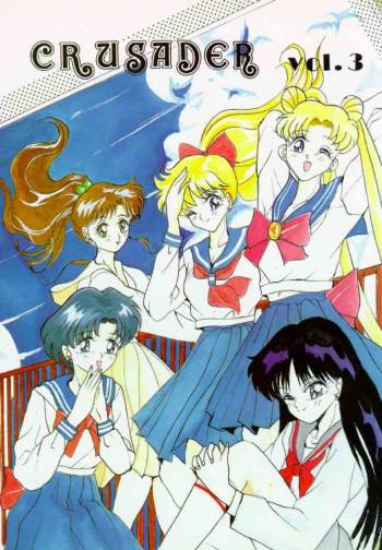 [Studio BIG-X (Arino Hiroshi)] Crusader Vol 3 (Bishoujo Senshi Sailor Moon) cover