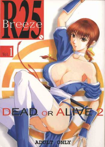 (CR27) [BREEZE (Haioku)] R25 Vol.1 DEAD or ALIVE 2 (Dead or Alive) cover