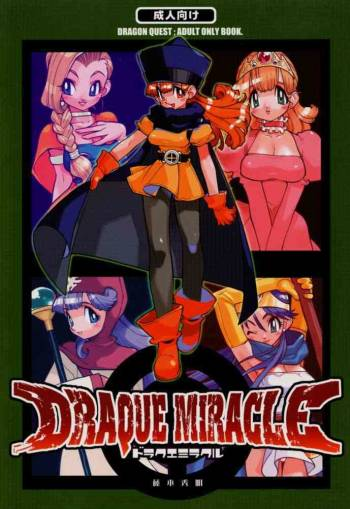(C57) [HF] Draque Miracle (Dragon Quest) cover