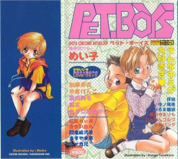[Anthology] Pet-boy's Vol. 1 cover