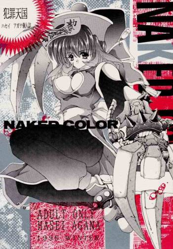 (C49) [Hanzai Tengoku (Hasei Agana)] NAKED COLOR (Darkstalkers) cover