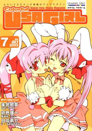 (C64) [HMK (Various)] Colorful USAGIRL (Digi Charat) cover