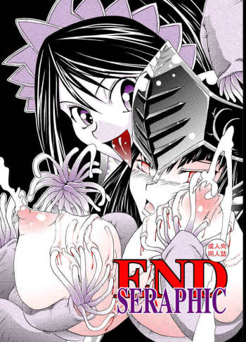 [Itadaki] END SERAPHIC cover