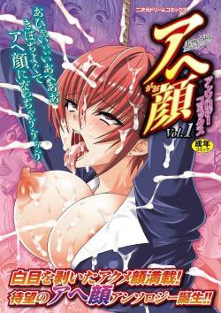 [Anthology] Ahegao Anthology Comics Vol. 1