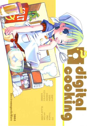[Electromagnetic Wave] Digital Cooking [HQ] cover