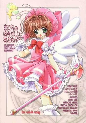 (C57) [J.P.S. of Black Beauty] Sakura no Hazukashii Hon da mon! (Card Captor Sakura) cover