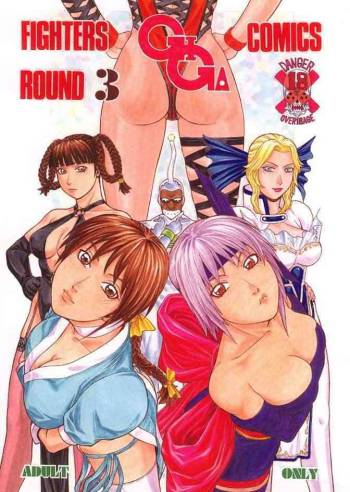 (C61) [From Japan (Aki Kyouma)] FIGHTERS GIGA COMICS FGC ROUND 3 (Dead or Alive) cover