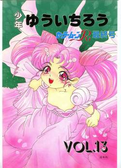 [Sailor Moon] Shounen Yuuichirou Vol 13 (Shounen Yuuichirou)