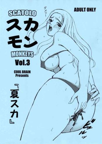 (C72) [COOL BRAIN (Kitani Sai)] Scatolo Monkeys / SukaMon Vol. 3 - Summer Scat cover
