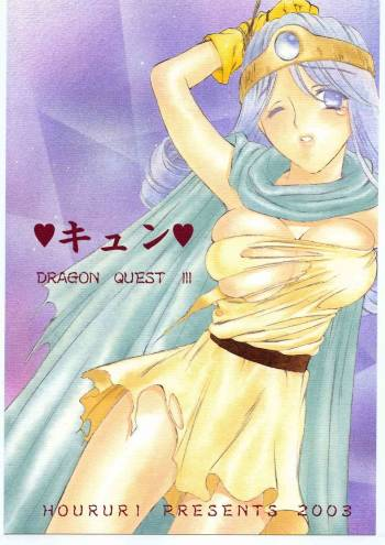 [Dragon Quest 3] Kyun (Houruri) cover