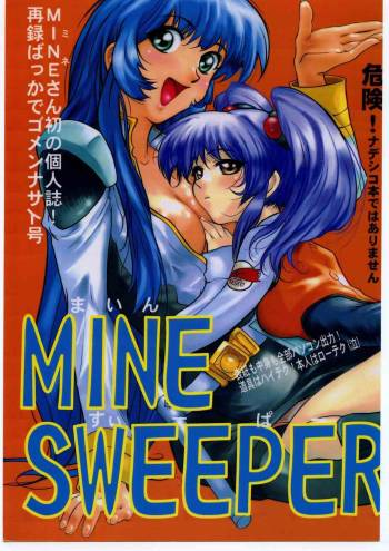 (CR21) [Jiraiya (Various)] MINE SWEEPER (Various) cover