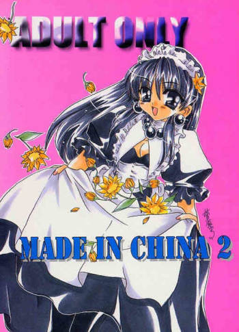 [JUNK (Kayahara Yuu)] MADE IN CHINA 2 cover