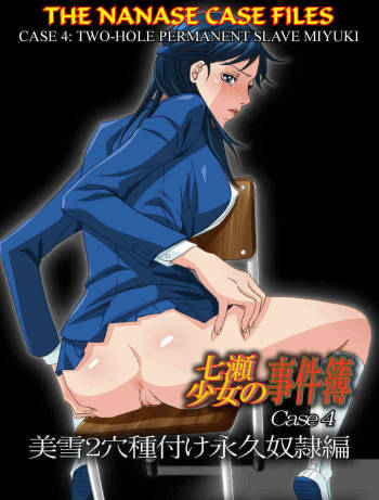 [Bakuenken-R] Nanase Shoujo no Jikenbo Case 4 (The Kindaichi Casefiles) (English) cover