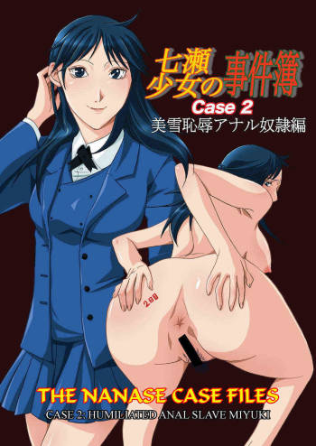 [Bakuenken-R] Nanase Shoujo no Jikenbo Case 2 (The Kindaichi Case Files) (English) cover
